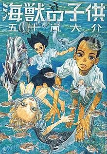 Children of the Sea by Daisuke Igarashi