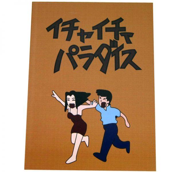 icha icha paradise book